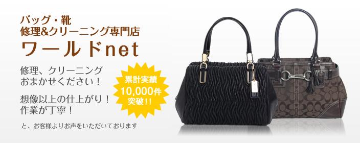cheap for discount 44122 01970 コーチ(COACH) バッグ・財布 クリーニング - ワールドnet